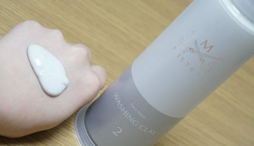 石けんを使わない洗顔料!?ミストラルコスメティクスウォッシングクレイを使ってみました