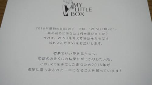「WISH(願い)」の説明