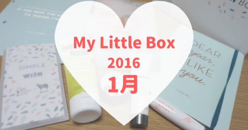My Little Box(マイリトルボックス)2016年1月