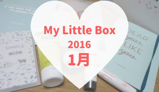 2016年1月のMy Little Box。今月のテーマは「MY LITTLE WISH BOX」