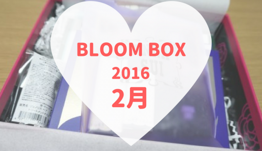 2016年2月のBLOOMBOXの内容が凄い!!!史上最高かも・・・。