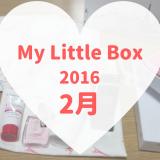 My Little Box(マイリトルボックス)2016年2月 (1)