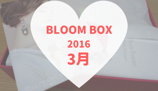 現品祭り!?!?2016年3月のBLOOMBOXが届きました♪