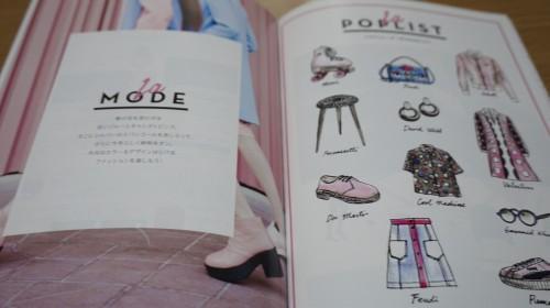パリの美容やファッション情報
