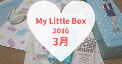 My Little Box(マイリトルボックス)2016年3月