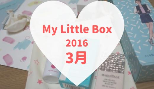 2016年3月のMy Little Boxが届きました!