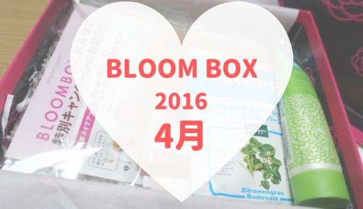 2016年4月のBLOOM BOXが届きました!内容&感想
