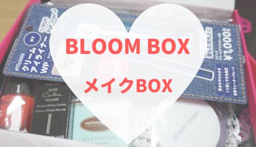BLOOM BOXのメイクBOXが届きました!内容&感想