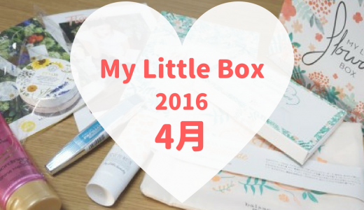 4月のMy Little Boxが届きました!今月は神BOXだった!!