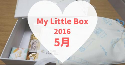 My Little Box(マイリトルボックス)2016年5月