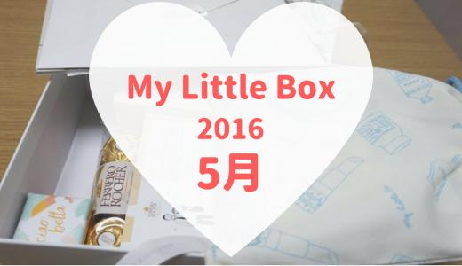 2016年5月のMy Little Boxが届きました!6000円の現品入り!