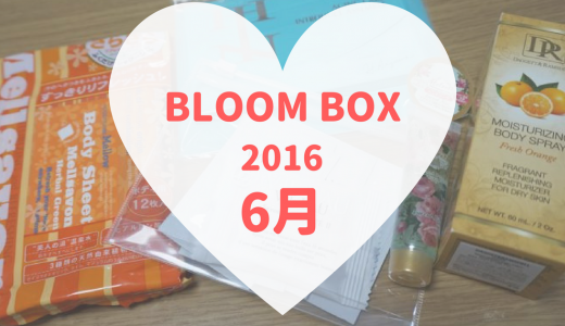 2016年6月のBLOOM BOXの内容・感想 今月はちょっと微妙。