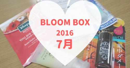 BLOOMBOX(ブルームボックス)2016年7月