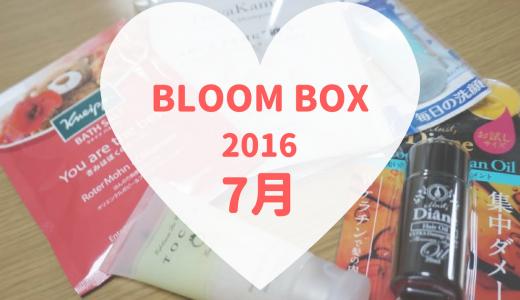 2016年7月のBLOOM BOXが届きました!今月は実用的なボックス!