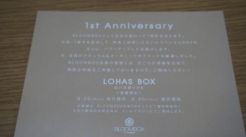 LOHAS BOXの案内