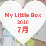 My Little Box(マイリトルボックス)2016年7月