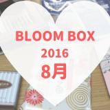 BLOOMBOX(ブルームボックス)2016年8月