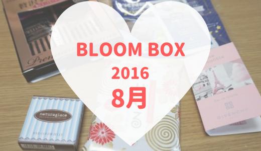 2016年8月のBLOOMBOX♪今月はアイカラー、香水、シャンプーなど