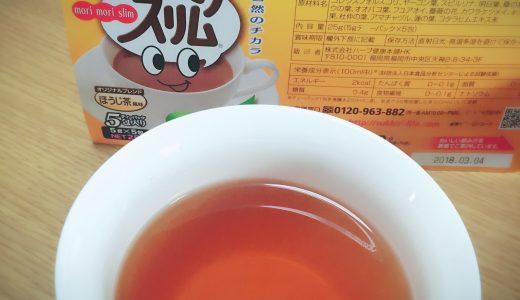 便秘解消のお茶。モリモリスリムを飲んでみた効果♪