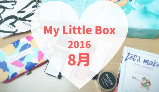 2016年8月のMy Little Box♪今月はデパートコスメ入り!お得なクーポンコードも