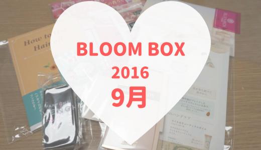 2016年9月のBLOOMBOXが届きました!今月は高級コスメ多め♪