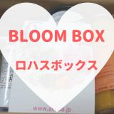 BLOOMBOX ロハスボックス