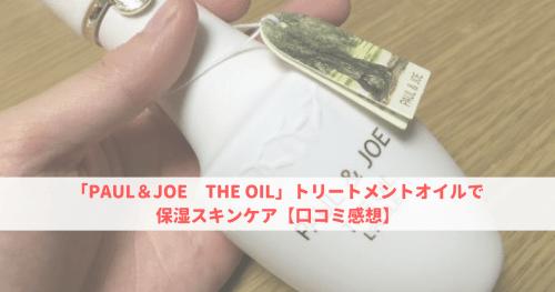 「PAUL&JOE THE OIL」トリートメントオイルで保湿スキンケア【口コミ感想】