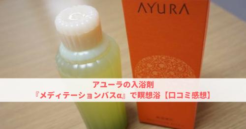 アユーラの入浴剤『メディテーションバスα』で瞑想浴【口コミ感想】