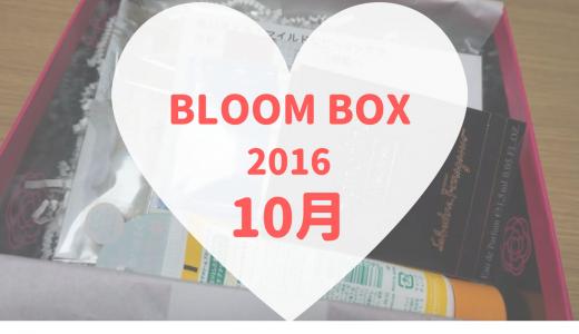 2016年10月のBLOOMBOXが届きました!今回は冬に嬉しいアイテム♪