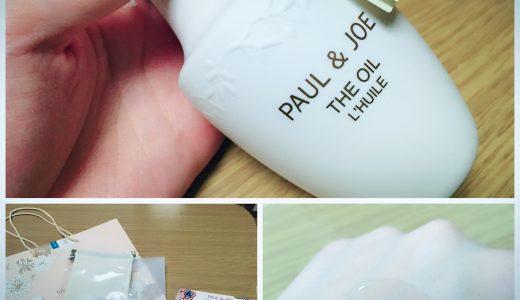 「PAUL&JOE THE OIL」新作のオイルスキンケアを試してみました♪