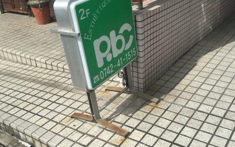 奈良県奈良市・富雄のRbC(ロイヤルビューティーセンター)でボディシェイプコースを受けてきました♪