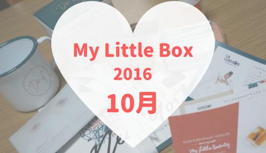 2016年10月のMy Little Boxが届きました!今月のテーマは「ニューヨーク」