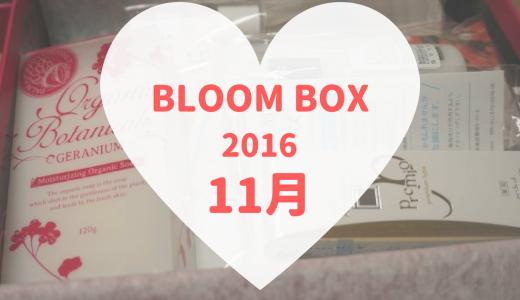 2016年11月のBLOOMBOX!