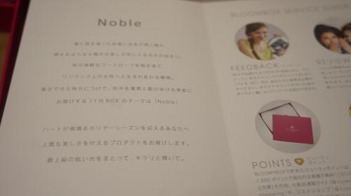 今月のテーマは「Noble(高潔な、気高い、崇高な、りっぱな)」