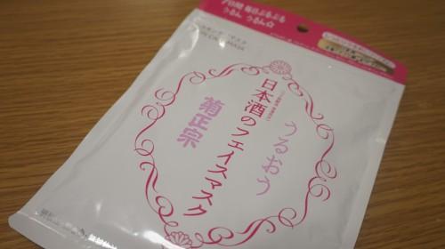 KIKUMASAMUNE 日本酒のフェイスマスク