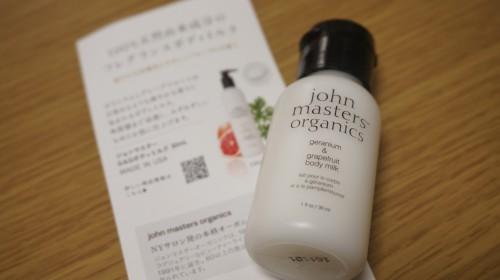john masters organics G&Gボディミルク(ゼラニウム&グレープフルーツ)