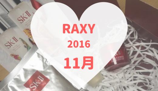 新登場!11月のRAXYが届きました!今月はSK-II特集