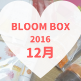 BLOOMBOX(ブルームボックス)2016年12月