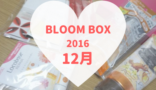 2016年12月のBLOOMBOX!今月は「星降るクリスマス」