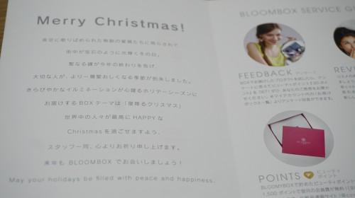 今月のテーマは「星降るクリスマス」。