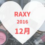 RAXY(ラクシー)12月