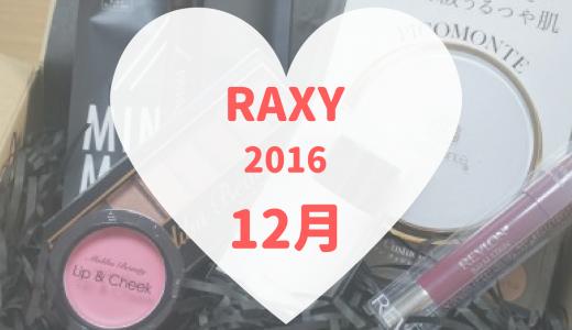 2016年12月のRAXY「冬の主役級トレンドメイクセット」の中身公開!