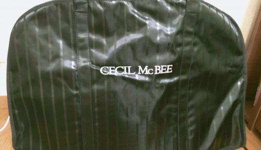 【2019情報あり】CECIL McBEEの2017年福袋を購入しました!ベーシックなアイテムがたくさん!