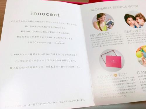 今月のテーマは「innocent(イノセント)」