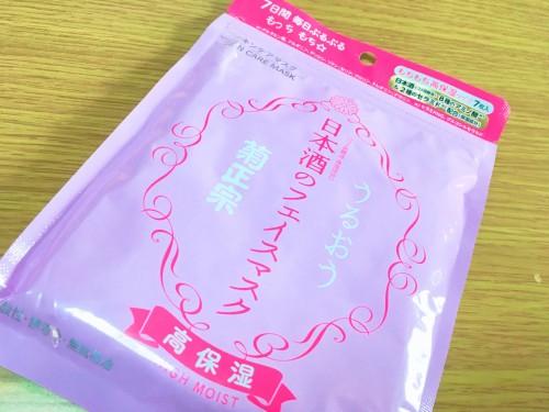KIKUMASAMUNE 日本酒のフェイスマスク 高保湿