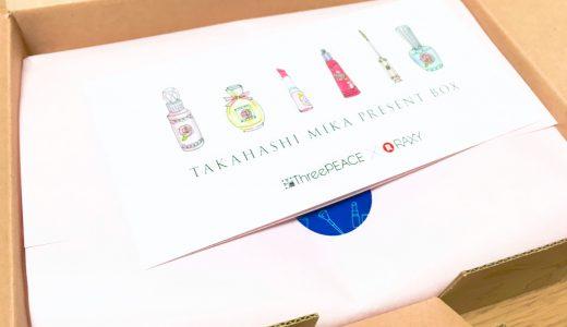 2017年1月のRAXY。高橋ミカさん「ご褒美スキン&ボディケアセット」が届きました!
