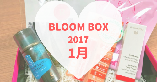 BLOOMBOX(ブルームボックス)2017年1月