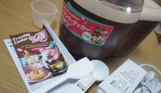 自宅で本格アイス・簡単アイス♪ハイアールのアイスデリを使ってみました♪
