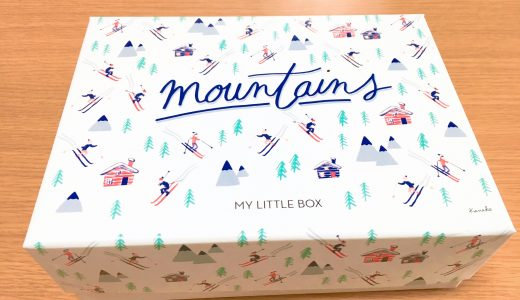 2017年2月のMy Little Boxが届きました!今月は箱が閉まらないほど詰まった中身!