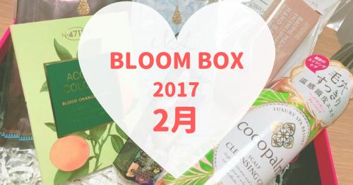 BLOOMBOX(ブルームボックス)2017年2月